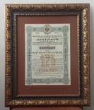 Облигация в 125 рублей Донецкой железной дороги. 1893.
