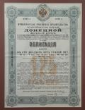 Облигация в 125 рублей Донецкой железной дороги. 1893. фото 2