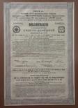 Облигация в 187 рублей 50 копеек Общества Северо - Донецкой железной дороги. 1914. фото 2