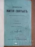 Древнерусские жития святых как исторический источник 1871г., фото №3