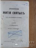 Древнерусские жития святых как исторический источник 1871г., фото №4