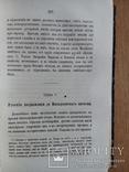 Древнерусские жития святых как исторический источник 1871г., фото №8