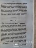 Древнерусские жития святых как исторический источник 1871г., фото №9
