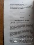 Древнерусские жития святых как исторический источник 1871г., фото №10