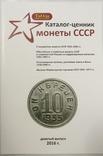 Каталог-цінник монети СРСР 1921-1991 гг. 9 випуск, 2016 р.