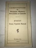 1949 Статут Союзу Українок Канади