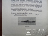 Никольский Рыборазводный завод. Рыбная Промышленность 1903г. С иллюстрациями, фото №6