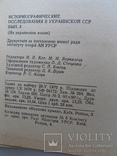 """""""Історіографічні дослідження в Українській РСР"""" Вип. 3, 1970 год, тираж 600 экз., фото №9"""