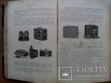 Практическая фотография 1903г. Настольная книга для профессионала и любителя., фото №4