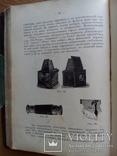 Практическая фотография 1903г. Настольная книга для профессионала и любителя., фото №5