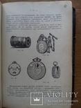 Практическая фотография 1903г. Настольная книга для профессионала и любителя., фото №7