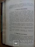Практическая фотография 1903г. Настольная книга для профессионала и любителя., фото №9