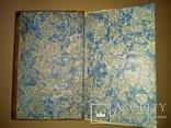 Старинная книга 1806г. Первое издание. Все три части., фото №4