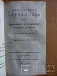 Старинная книга 1806г. Первое издание. Все три части., фото №5