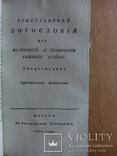 Старинная книга 1806г. Первое издание. Все три части., фото №6