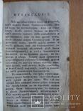 Старинная книга 1806г. Первое издание. Все три части., фото №8