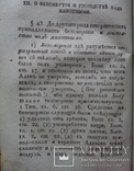 Старинная книга 1806г. Первое издание. Все три части., фото №9