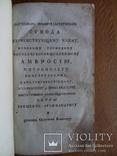 Старинная книга 1806г. Первое издание. Все три части., фото №12