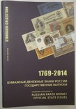 Бумажные денежные знаки России гос. выпуски 2014