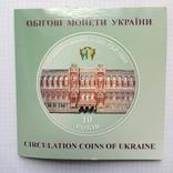 """Набор 2001 года """"Обігові монети України"""""""