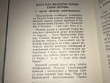 1956 Бережім все своє рідне патріотична українська книга, фото №6
