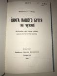 1956 Бережім все своє рідне патріотична українська книга, фото №11