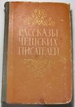 Рассказы чешских писателей 1953 г, фото №2