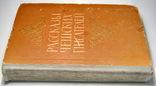 Рассказы чешских писателей 1953 г, фото №3