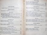 Рассказы чешских писателей 1953 г, фото №6