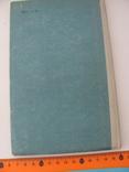 Броннер Б., Кокосов Л. Путь телеграммы.1955 г, фото №3
