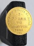 Три рубля 20злотых