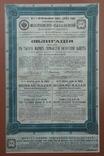 Облигация в 1000 марок Общества Московско - Казанской железной дороги. 1911. фото 2