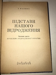 1949 Проблема відродженої України І.Мазепа