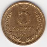 5 копеек 1970