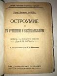 1925 Зигмунд Фрейд Остроумие и его отношение бессознательному, фото №2