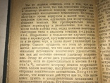 1925 Зигмунд Фрейд Остроумие и его отношение бессознательному, фото №3