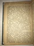 1925 Зигмунд Фрейд Остроумие и его отношение бессознательному, фото №4