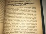 1925 Зигмунд Фрейд Остроумие и его отношение бессознательному, фото №5