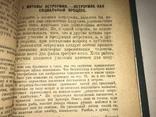 1925 Зигмунд Фрейд Остроумие и его отношение бессознательному, фото №6