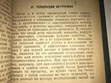 1925 Зигмунд Фрейд Остроумие и его отношение бессознательному, фото №7