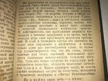 1925 Зигмунд Фрейд Остроумие и его отношение бессознательному, фото №8