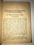 1925 Зигмунд Фрейд Остроумие и его отношение бессознательному, фото №9