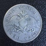 1 рубль 1830 года Николай I photo 2