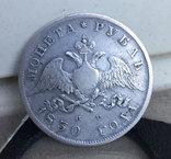 1 рубль 1830 года Николай I photo 1