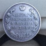 1 рубль 1830 года Николай I photo 3