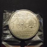 100-років створення Українського ВМФ 10 грн. 2018 рік (монета із роліка) unc фото 2