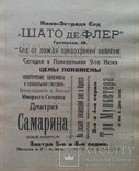 Анонсы (афиши) цирковых представлений и кино показов в г. Одесса , 1920-е годы .