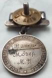 Медаль Первенство СССР 2 место Тенис. photo 4