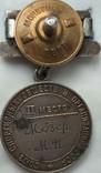 Медаль Первенство СССР 2 место Тенис. photo 5