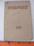 Невежина В.М. Рембрандт.Монография 1935 г, фото №2